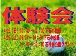 新入部員募集【体験会】のお知らせ
